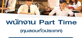 งาน Part Time คุมสอบทั่วประเทศ (วันละ 600 บาท)