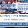 งาน Part Time งาน Thailand Mobile Expo (วันละ 900 บาท)