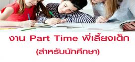 งาน Part Time นักศึกษา (พี่เลี้ยงเด็ก)