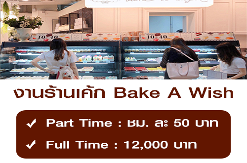 งาน Part Time – Full Time ประจำร้านเค้ก Bake A Wish