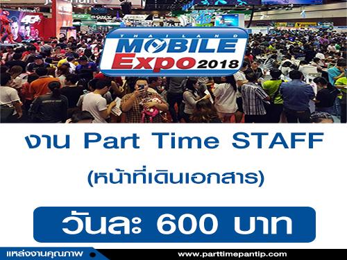 งาน Part Time STAFF เดินเอกสาร (วันละ 600 บาท)