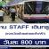งาน STAFF แจกบัตรโดยสารรถไฟฟ้า (วันละ 800 บาท)