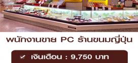 รับสมัครพนักงานขาย PC ร้านขนมญี่ปุ่น Minamoto Kitchoan