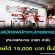 รับสมัครพนักงานขายรถยนต์ (เริ่มต้น 15,000 บาท)