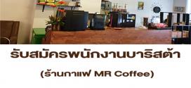 รับสมัครพนักงานบาริสต้า ร้านกาแฟ MR Coffee