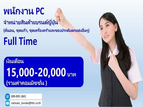 รับสมัครพนักงาน PC จำหน่ายสินค้าแบรนด์ญี่ปุ่น