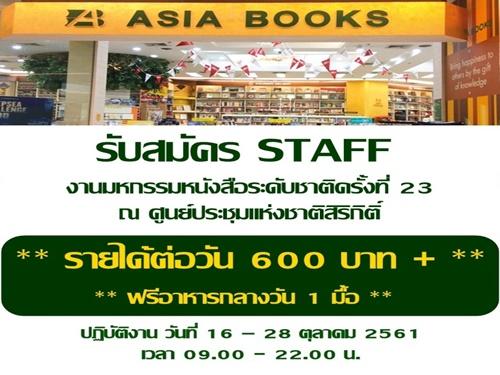 งาน Part Time STAFF งานสัปดาห์หนังสือ บูธ ASIA BOOKS