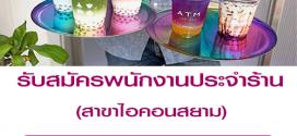รับสมัครพนักงานประจำร้าน ATM Tea Bar หลายอัตรา