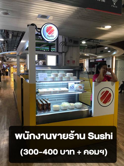 รับสมัครพนักงานขายของร้าน Sushi