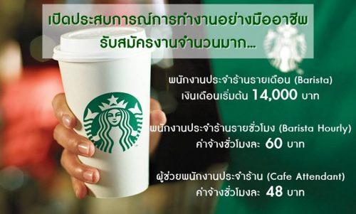 Starbucks รับสมัครพนักงานจำนวนมาก หลายสาขา