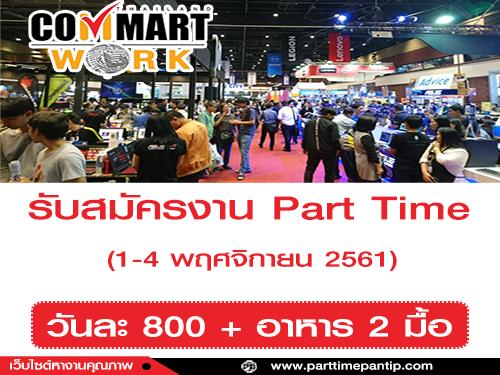งาน Part-Time (งาน Commart Work 2018) วันละ 800 บาท