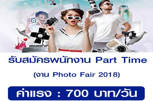 งาน Part Time งาน Photo Fair 2018 (ค่าแรง 700 บาท/วัน)