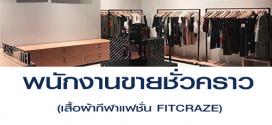 รับสมัครพนักงานขายประจำ ร้านเสื้อผ้ากีฬาแฟชั่น FITCRAZE