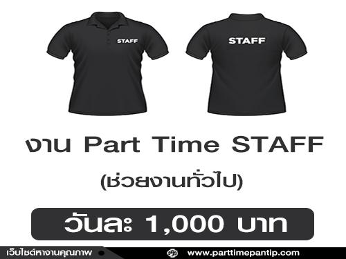 งาน Part Time STAFF ช่วยงานทั่วไป (BG 1,000 บาท)