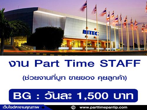 งาน Part Time STAFF ออกบูธขายของ (วันละ 1,500 บาท)