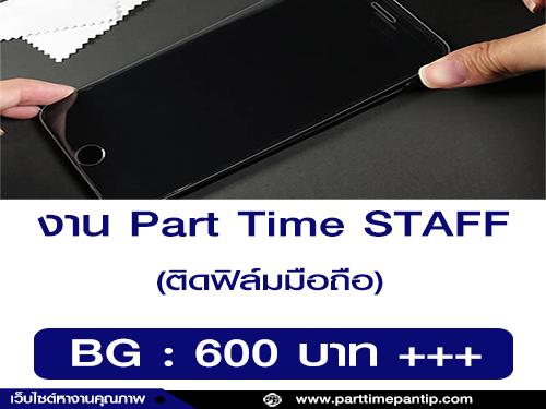 งาน Part Time Staff ติดฟิล์มมือถือ (BG : 600 บาท ++)