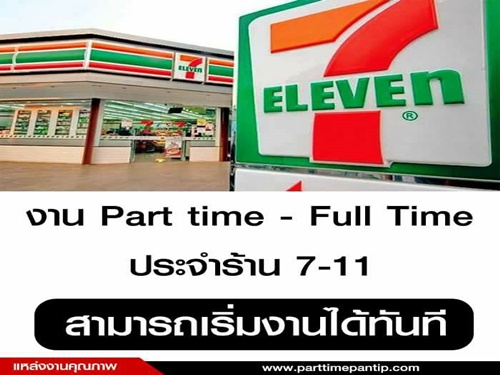 งาน Part Time – Full Time ประจำร้านสะดวกซื้อ 7-11
