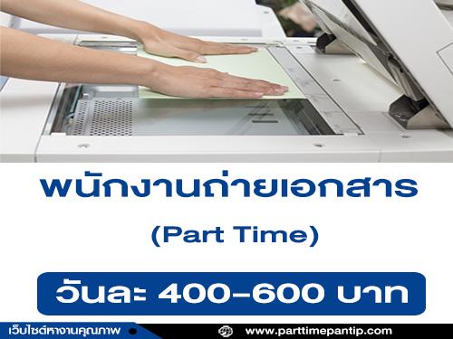 พนักงานถ่ายเอกสาร (Part Time) วันละ 400-600 บาท