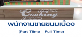 รับสมัครพนักงานขายขนมเบื้อง (Part Time – Full Time)