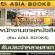 รับสมัครพนักงานขายหนังสือ ประจำร้าน ASIA BOOKS