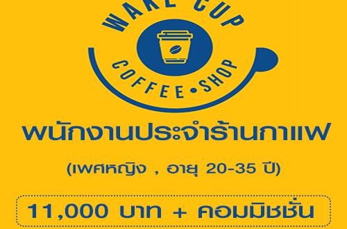 รับสมัครพนักงานประจำร้านกาแฟ WAKE UP