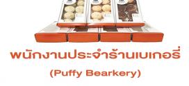 รับสมัครพนักงานประจำร้านเบเกอรี่ Puffy Bearkery