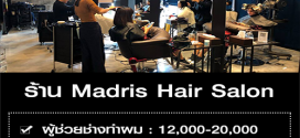 รับสมัครพนักงานประจำร้าน Madris Hair Salon
