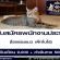รับสมัครพนักงานประจำ โรงแรมแมว เพ็ทโบโร่