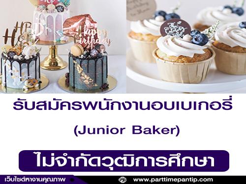 รับสมัครพนักงานอบเบเกอรี่ (Junior Baker)
