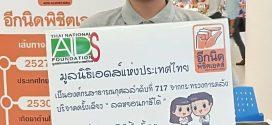 รับสมัครเจ้าหน้าที่ระดมทุนเพื่อสังคม (เริ่มต้น 500 บาท/วัน)