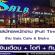 รับสมัครพนักงาน (Full Time) ร้าน Sala Cafe & Bistro
