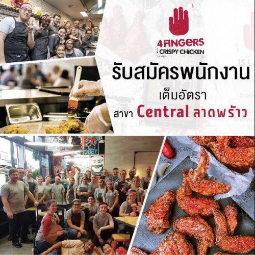 รับสมัครพนักงานประจำร้าน 4fingers crispy chicken Thailand