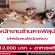รับสมัครพนักงานประจำ ร้านคาเฟ่สุนัข Dog In Town Cafe