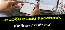 งานวิจัย คนเล่นชอบ Facebook (BG : 2,000 บาท)