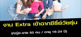 งาน Extra เข้าฉากซีรี่ย์วัยรุ่น (อายุ 16-24 ปี)