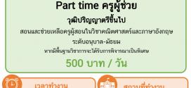 งาน Part Time ครูผู้ช่วย (วันละ 500 บาท)