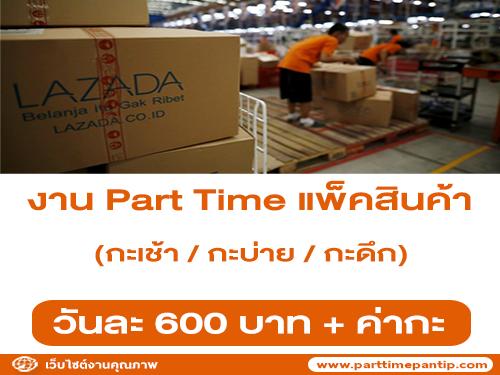 งาน Part Time แพ็คสินค้า LAZADA (วันละ 600 บาท)
