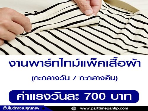 งาน Part Time แพ็คเสื้อผ้า (วันละ 700 บาท)
