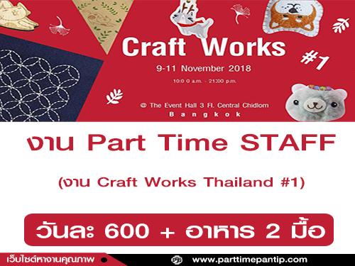 งาน Part Time STAFF งาน Craft Works Thailand #1