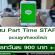 งาน Part Time STAFF ชวนลูกค้าแอดไลน์ (เรท 900 บาท)