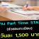 งาน Part Time STAFF ลงทะเบียน (BG : 1,500 บาท)
