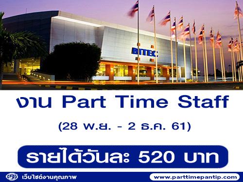งาน Part Time Staff ทำที่ไบเทคบางนา (วันละ 520 บาท)