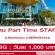 งาน Part Time Staff ประสานงาน (วันละ 1,000 บาท)