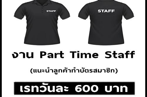 งาน Part Time Staff แนะนำลูกค้าทำบัตรสมาชิก