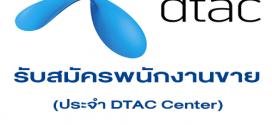 รับสมัครพนักงานขายประจำ DTAC Center