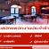 รับสมัครพนักงานร้าน Quartz Cuisine & Cafe