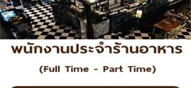 รับสมัครพนักงาน Full Time – Part Time ร้านอาหาร