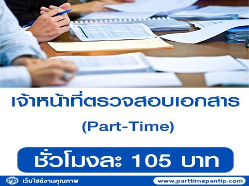 เจ้าหน้าที่ตรวจสอบเอกสาร (Part-Time) ชั่วโมงละ 105 บาท (1App./15บาท)