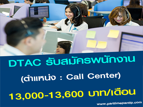 DTAC รับสมัครพนักงาน Call Center