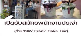 รับสมัครพนักงานร้านกาแฟ Frank Cake Bar